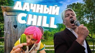 Жанна и Валера - Дачный Chill (премьера клипа, 2019)