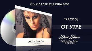 ДесиСлава - От утре