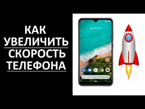 Как ускорить работу телефона смартфона Android