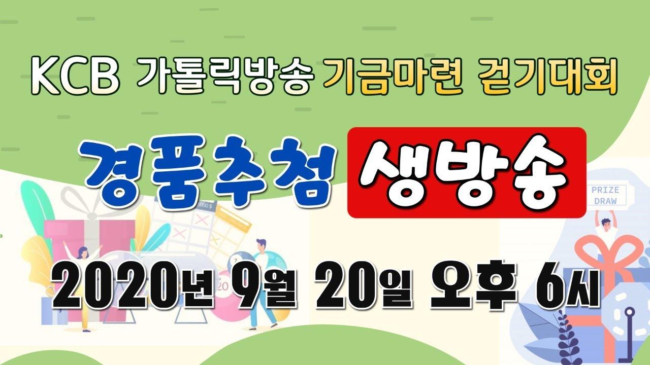 KCB가톨릭방송 기금마련 걷기대회 경품추천 생방송