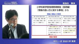 講演 放送大学 中川一史先生「プログラミング教育が目指すもの」