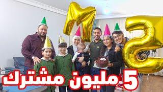 أجواء عائلية جميلة أثناء الاحتفال بمناسبة 5 مليون مشترك !! 🎉