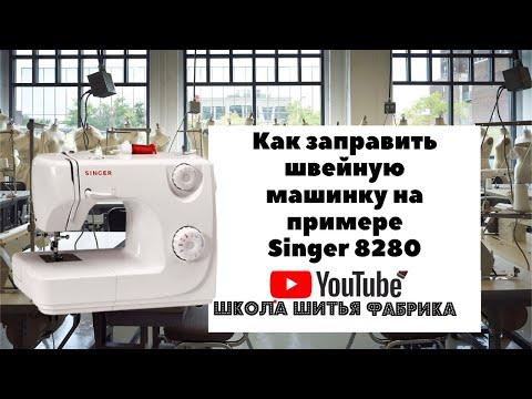 Вопрос: Как заправить нить в швейную машинку Singer Simple 3116?