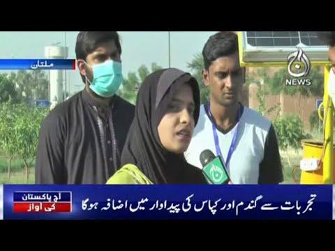 Multan Ki University Aur Kasht karo Ki Smart App | Aaj Pakistan Ki Awaz | 22 Oct | Aaj News