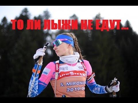 СБР лишил Миронову заслуженной медали. Итоги женского спринта в Ле Гран Борнане. Биатлон 2019-2020