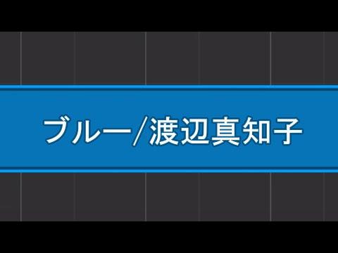 【藤井風】ブルー 渡辺真知子【synthesia】