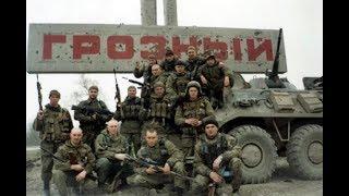 Как спецназ России воевал в Чеченской войне 1995 года  Витязь, Росич, Русь.бой в Гудермесе Бамут