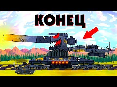 Конец приключения - Мультики про танки