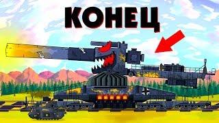 Das Ende der Abenteuer - Cartoons über Panzer