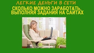 сайт где можно зарабатывать деньги выполняя задания, как заработать в москве