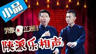 《笑傲江湖III》第4期 卢鑫玉浩:西安电台主播上演陕派相声【东方卫视官方超清】