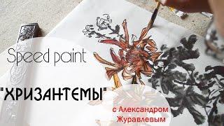 Как нарисовать Хризантемы на рисовой бумаге