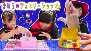 石を宝石にかえちゃおう★日本一あやしいまほうのジュエリーショップ★ thumbnail
