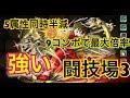 【パズドラ】マガジンコラボ!大少林寺・チンミ!闘技場3! 9コンボで最大倍率!強すぎる!