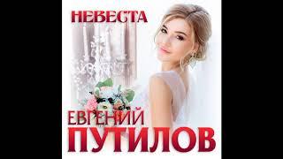 Евгений Путилов - Невеста/ПРЕМЬЕРА 2020