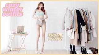 토닥토닥❤ 포근하고 편한 겨울옷 코디법 룩북 |  | …