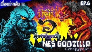 มิติที่ 6 | NES GODZilla Creepypasta [EP.6] Chapter 7 - Zenith !!!
