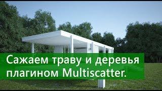 Сажаем траву и деревья плагином Multiscatter. Моделирование в 3ds Max.