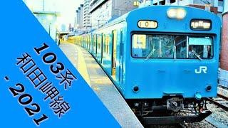 【103系】JR和田岬線2021