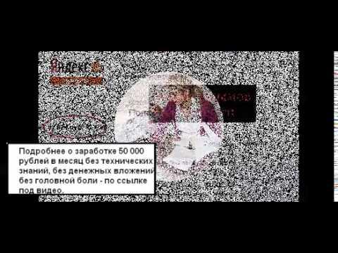 Заработок в интернете на Файлообменнике!!!из YouTube · Длительность: 8 мин40 с