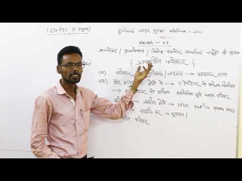 Chhattisgarh Food Security Bill Part 3 | छत्तीसगढ़ खाद्य सुरक्षा  | Food Inspector | Cgvyapam