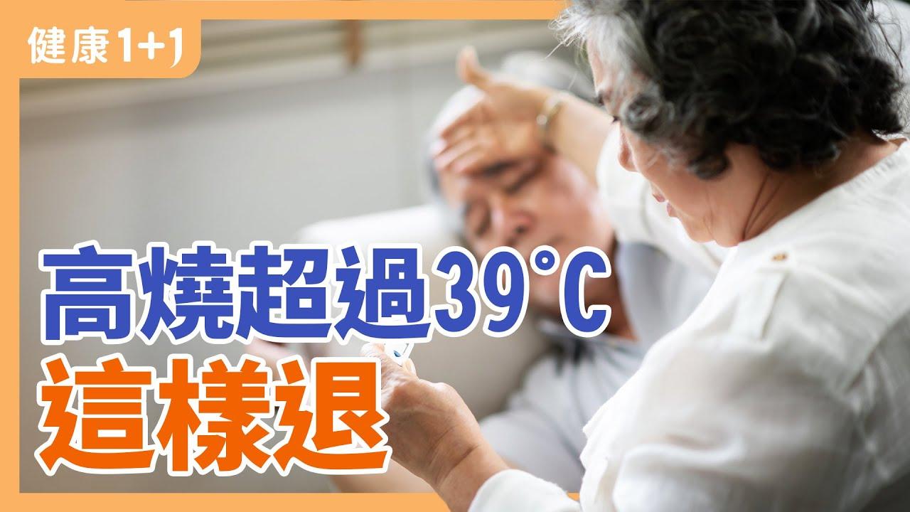 高燒超過39度 這樣退 | 新冠症狀:發燒 自我緩解法 | 新冠症狀:身體疼痛 自我緩解法 | 健康1+1抗疫身心靈