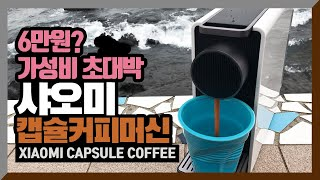 6만원대 샤오미 캡슐커피머신 3세대 xiaomi sci…