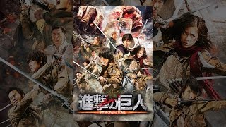 進撃の巨人 ATTACK ON TITAN thumbnail
