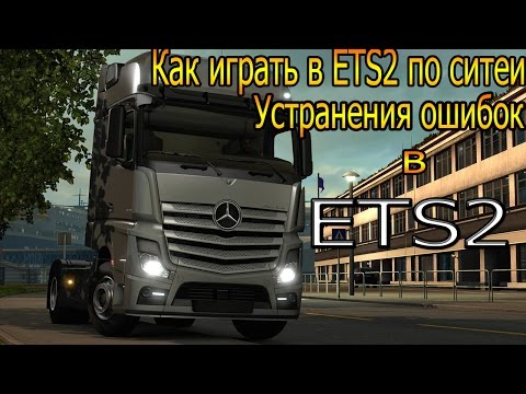 Как играть по сети  в Euro Truck Simulator 2(Устранения ошибок в ETS2)