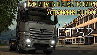видео Euro Truck Simulator 2 multiplayer | Решение всех проблем.