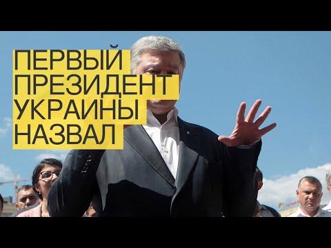 Первый президент Украины назвал главные недостатки Порошенко