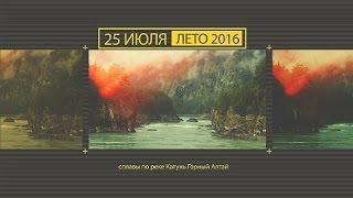 Сплавы по реке Катунь в день рождение(Подписывайтесь на канал, будет много интересного http://www.youtube.com/use..., 2016-07-26T09:19:35.000Z)