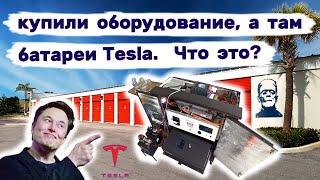 Нашли аккумуляторы Тесла в оборудовании в брошенном контейнере. Что это такое?