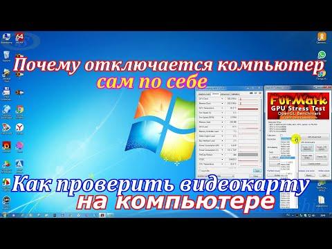 Почему отключается компьютер сам по себе.Как проверить видеокарту на компьютере Windows