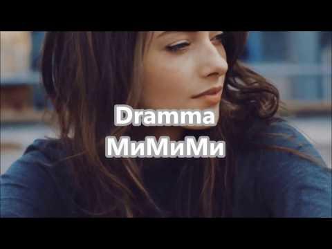 Dramma - mimimi | Su žodžiais + download