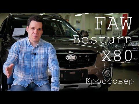 Faw besturn x80 (фав бестурн х80) в россии: объявления о продаже, цены, каталог, фото, отзывы, форум, запчасти, ремонт и эксплуатация.