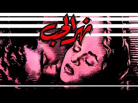 Nahr Al Hob Movie |  فيلم نهر الحب