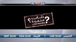 ذئاب منفردة؟.. وثائقي على سكاي نيوز عربية