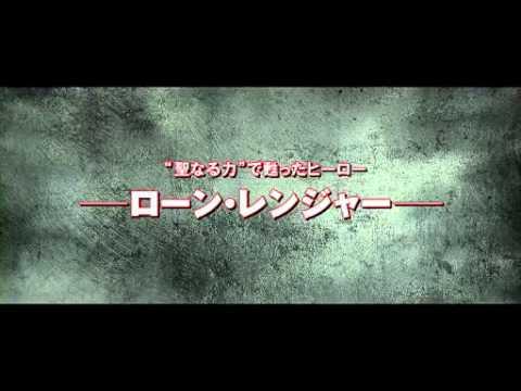 映画『ローン・レンジャー』予告編