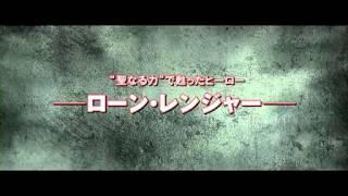 映画『ローン・レンジャー』予告編 thumbnail