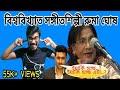 Ruma Ghosh, The Legendary Singer ft Dev   O Madhu, Lungi Dance, Jago tumi Jago   Bankurar Chele