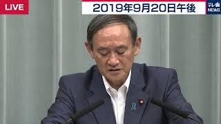 菅官房長官 定例会見 【2019年9月20日午後】