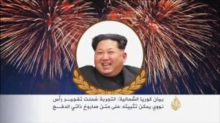 التجربة النووية الجديدة لبيونغ يانغ هي الأقوى بتاريخها