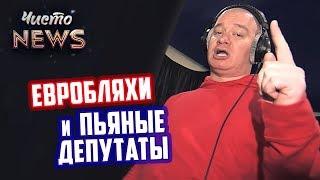 ПЬЯНЫЕ Депутаты и Бюджет Украины - Новый Рэп от Жеки | ЧистоNews 2018