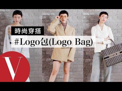 logo包今年大流行!選對包款和穿搭妳就是最時髦的女孩