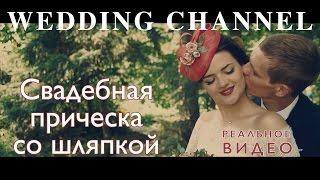 Свадебная прическа со шляпкой. Свадебный клип.
