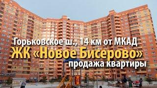 квартира горьковское шоссе | купить квартиру жк новое бисерово | квартира метро новокосино | 33187(, 2017-03-14T07:48:38.000Z)