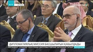 Елбасы дипломатиялық корпус өкілдерімен кездесті