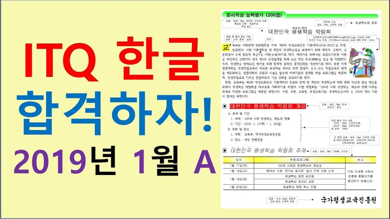 ITQ 한글 깨알 꿀팁~! 이거보면 합격이다!! 2019년 1월 A형 기출문제 풀이 (서울방송고등학교) - YouTube