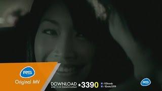 รักแท้ในคืนหลอกลวง : Hyper | Official MV